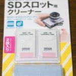 サンワサプライ SDカードスロットクリーナー CD-SD1N