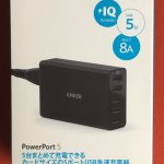 出張に便利。Anker PowerPort Speed 5
