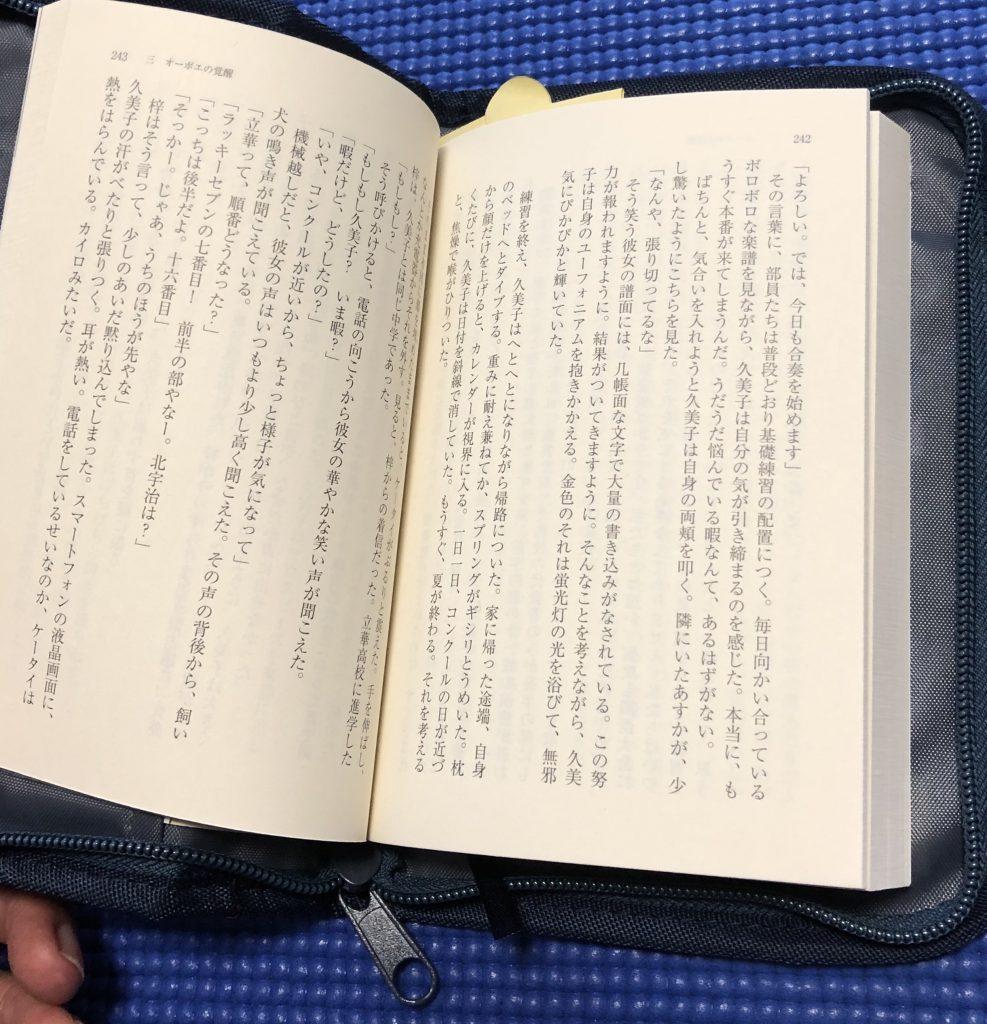 キュービックス ブックカバー ラウンドジップ (文庫サイズ)
