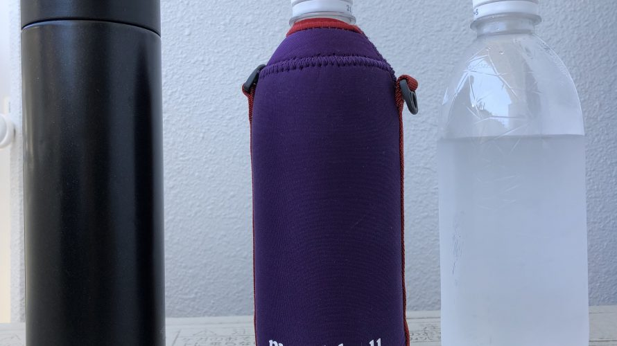 モンベル ペットボトルサーモカバーの保冷比較